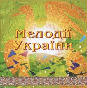 """""""Мелодії України"""" - Диск №3 (НАОНІ України)"""